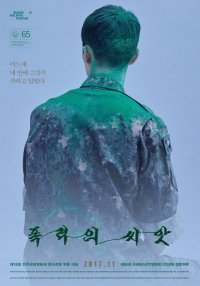 The Seeds of Violence (폭력의 씨앗)