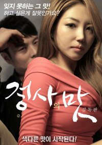 The Taste of an Affair - Director's Cut (정사의 맛 감독판)